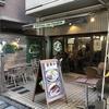 [駒沢大学]人気メニューのシャークチキンは病みつき!国道246沿いのお店『ブルックリンダイナー』