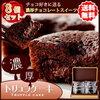チョコレート トリュフ フォンダンショコラ ボックス バレンタイン 感想 購入