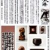 第31回泰永書展のお知らせ