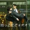 【チェリまほ】ドラマ 第5話 ネタバレ 感想(30歳まで童貞だと魔法使いになれるらしい)