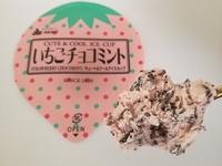 赤城乳業「いちごチョコミント」は食べれば食べるほど、ハマる。斬新で、ハマる。