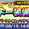 【18.08】回復キャララッキーガチャ 鈴屋式ガチャ考察 FFRK
