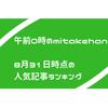 午前0時のmitakehan|8月の人気記事ランキングから見る自サイトの状況