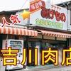 お惣菜【吉川肉店】in伊勢原