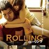 【日本映画】「ローリング〔2015〕」ってなんだ?