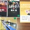 本2冊無料でプレゼント!(3397冊目)