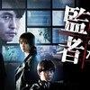 韓国映画『監視者たち』あらすじ感想:ブタが銀行強盗を捕まえる!?