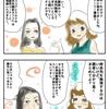 【統合失調症漫画絵日記3話】ココアとミルクの統合失調症カフェ(2)