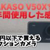 AKASO V50Xを1年間使用した感想