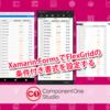 Xamarin.FormsでFlexGridの条件付き書式を設定する