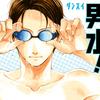 新ドラマ「男水!」のキャストやあらすじは?原作や主題歌も気になる!