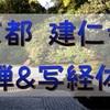 【京都 建仁寺】初めての座禅会&写経体験!瞑想中に感じたこと