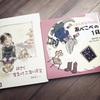 読んだ絵本 6/21〜6/27