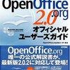 ODFやPDFをOfficeがサポート