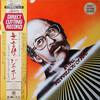 Jim Hall: Jazz Impressions Of Japan (1976) ダイレクト・カッティング盤の音