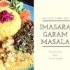 イマサラガラムマサラ|西荻窪の南口に現れる土日限定の行列カレー