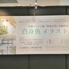 「白身魚イラスト展」大丸梅田店13F展覧会