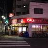 蓮沼 吉田屋の中華定食を食べてみた話