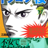 ドラゴン桜2ネタバレ☆国語は科学だ勉強法【第6話合宿編】