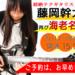 8月18日(金)藤岡幹大氏によるバカテク・ギターセミナー開催!