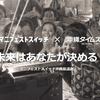 『マニフェストスイッチ沖縄』(早川聖奈・沖縄タイムス・青木佑一) #ジャーナリズムアワード 出展作品10