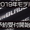 【ism】2019年最新バスロッド「インフィニットブレイド IBC-65MMH・IBC-63MLL・IBC-63ML-ST・IBS-63XULST」通販予約受付開始!