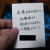 今月退職する僕にリモートワークメンバーから贈り物が届いた
