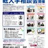 6月20日(土)転入学相談会開催