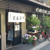(Kyoto-39/Local foods)日本美味しいもの巡り Japan delicious food and wine tour