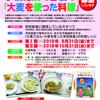 大麦レシピコンクールを開催!