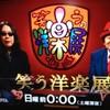 笑う洋楽展年末スペシャル 「紅白ビデオ合戦」