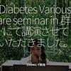 1027食目「Diabetes Various Care seminar in 群馬にて講演させていただきました。」ZOOMにて配信