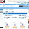 コムショップの500円福袋!「PS2・PSP・一般DVD福袋」を開封!