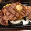 いきなりステーキの誕生日クーポンで0円でステーキを食べました。