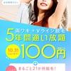 【ミュゼ】100円でできる全身脱毛!総額6万円おトクは嬉しい♡