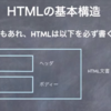 HTML 入門その1。