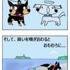 【犬漫画】七里ヶ浜でダッフンだァ!