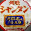 サッポロ一番 創味シャンタン 海鮮塩味 刀削風麺(サンヨー食品)