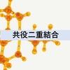 共役二重結合:二重結合が単結合を挟むことで構成されている結合系