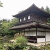 【京都】東山の古刹 銀閣寺 わびさびの情緒あふれる庭園