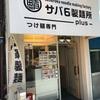 【つけ麺】サバ6製麺所plus (天六)