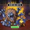 【DQMSL】「アリーナの試練」を攻略!10ラウンドクリアパーティ紹介!