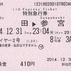 ニューイヤーエクスプレス2号 特別急行券