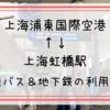 上海浦東空港と上海虹橋駅の移動方法 高速バスと地下鉄の移動ルート紹介