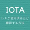 IOTAのアドレスが使用済みのものかどうか確認する方法