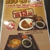 韓日館の牛タン丼:TakeAway(持ち帰り)