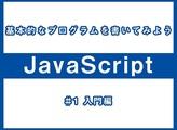 【動画】JavaScript入門 #1 / 基本的な考え方とプログラミングの方法