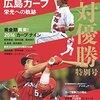 今日のカープ本:『2016 広島カープ 栄光への軌跡 絶対優勝特別号』