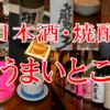 【日本酒・焼酎!】ポン酒好き集まれ~!つくばで美味しい日本酒・焼酎を楽しむのにもってこいないいお店を7軒まとめました(''◇'')ゞ【まとめ記事】