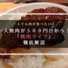 【五反田】1人焼肉が500円台から!焼肉ライクに行く前に知っておきたい注文方法やメニューを徹底解説